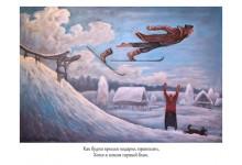 Летающий лыжник