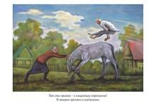 Прыжок через коня