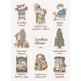 Зимние праздники - это... (2)