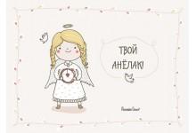 Твой ангелочек!