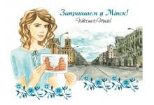 Приглашаем в Минск!