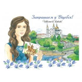 Приглашаем в Витебск!