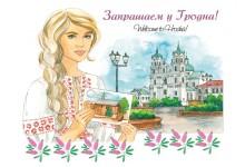 Приглашаем в Гродно!