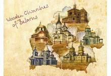 Деревянные церкви Беларуси