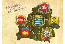 Гербы областей Беларуси