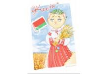 Кошка-белоруска