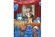 Создателю синих котиков посвящается