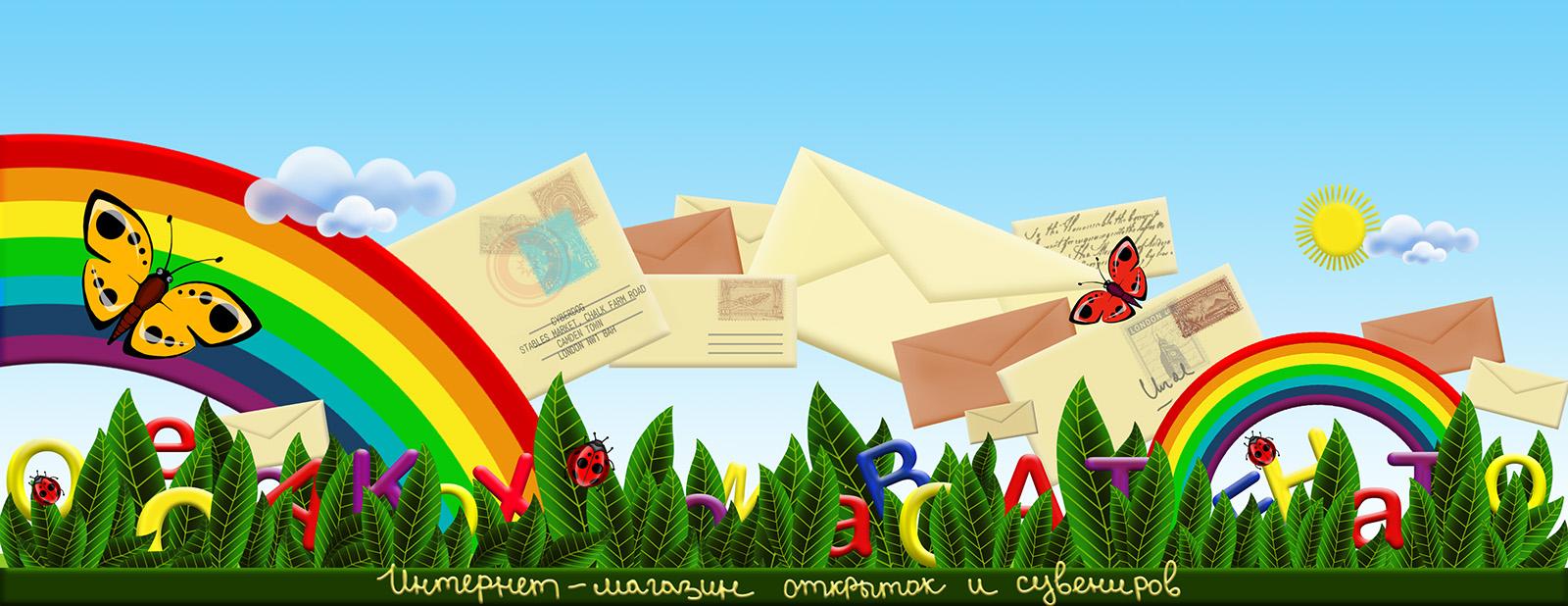 интернет магазин открыток и сувениров